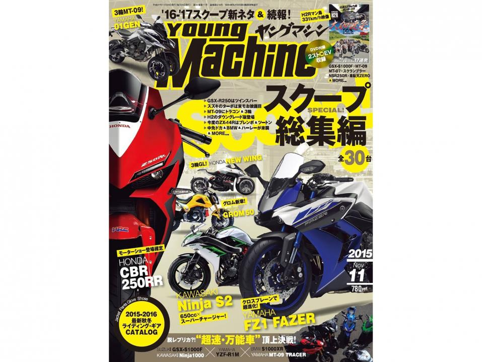 Young Machine no 11/2015.